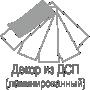 Декор из ДСП _ ламинированный.png