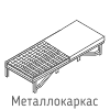 Металлокаркас_2.png