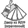 Декор из МДФ _ окрашенный.png
