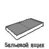 Бельевой ящик.png